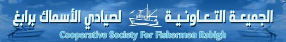 الجمعية التعاونية للصيادين بمحافظة رابغ